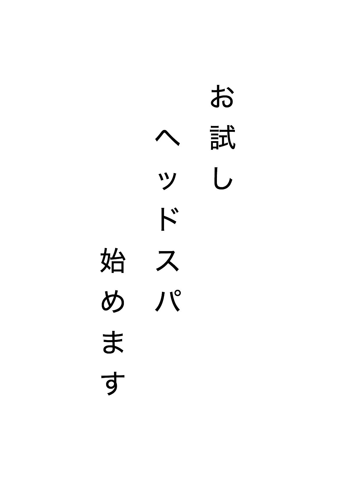 江古田 美容室 Hea:t ヘッドスパ
